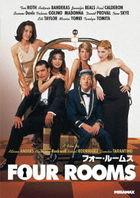 Four Rooms (DVD)(Japan Version)