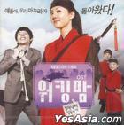 Working Mom OST (SBS TV Drama)