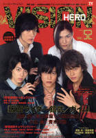 HERO VISION 52 / TOKYO NEWS MOOK 通巻427号