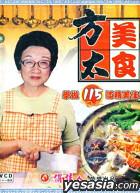 Fang Tai Mei Shi - Xue Zuo 115 Dao Jing Mei Jia Yao (VCD) (Vol.1-31) (End) (China Version)