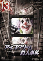 Masters of Horror We All Scream for Ice Cream (DVD) (Japan Version)