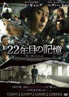 My Dictator (DVD) (Japan Version)