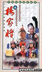 Dian Shi Lian Xu Ju Yang Jia Jiang (Vol. 1-32) (China Version)