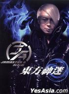 Jamaster A 2012 Album
