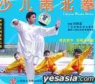 Shao Er Nan Bei Quan (VCD) (China Version)