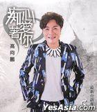 Chi Xin Ai Zhu Ni (CD + DVD)