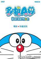 多啦A夢電影珍藏系列 (DVD) (20碟套裝) (香港版)