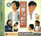 Cream Soda & Milk (VCD) (China Version)