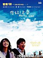 Hello God (XDVD) (End) (Multi-audio) (KBS TV Drama) (Taiwan Version)