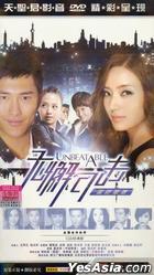 無懈可擊之藍色夢想 (H-DVD) (經濟版) (完) (中國版)