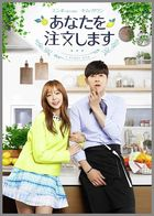 I Order You (DVD) (Complete Edition Box) (Japan Version)
