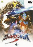 ULTRAMAN GINGA S 4 (Japan Version)
