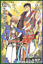 Tsubasa 翼 (Vol.20) (港台版)