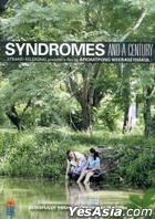 Syndromes and A Century (US Version)