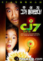 CJ7 (DVD) (Korea Version)
