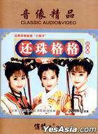 Princess Returning Pearl I+II Zhen Cang Ban (Zeng Zhao Wei Xie Zhen) (China Version)
