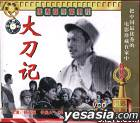 DIAN YING BAO KU XI LIE DA DAO JI (VCD) (China Version)