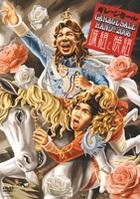 GARAGE SALE HAND!!2008 SHIRO GUMI TO AKA GUMI (Japan Version)