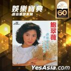 Wo Zhi You Qi Dai‧ You Yi Ri Wang Diao Wo (Crown Records 60th Anniversary Reissue Series)