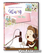 Family Story - You and Your Dog (DVD) (Korea Version)
