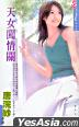 花樣系列 0323 - 天女闖情關