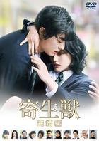 Parasyte Part 2 (DVD) (Normal Edition)(Japan Version)