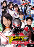 WECKER SIGNA PHASE.6 [SIGN -MIRAI HENO SIGN-] (Japan Version)