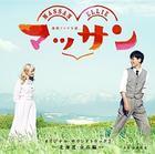 Maasan Original Soundtrack 2 -Hokkaido Yoshien-  (Japan Version)
