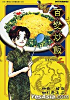 Bai Bian Chao Fan (Vol.2)