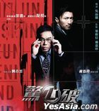 Heartfall Arises (2016) (VCD) (Hong Kong Version)