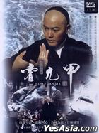 Huo Yuan Jia (2007) (DVD) (Part I) (To be coutinued) (Taiwan Version)