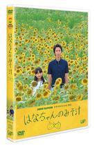 24 Hour Television Drama Special 2014 - Hana-Chan no Misoshiru (DVD) (Japan Version)