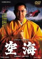 Kukai (DVD) (Limited Edition) (Japan Version)