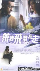 Carry Me Fly And Walk Off (Vol.1-22) (End)
