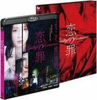 Guilty of Romance (Blu-ray) (Japan Version)
