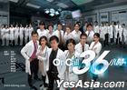 The Hippocratic Crush (DVD) (End) (English Subtitled) (TVB Drama) (US Version)