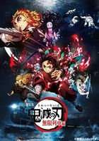 Demon Slayer: Kimetsu no Yaiba the Movie: Mugen Train (Blu-ray) (Normal Edition) (English Subtitled) (Japan Version)