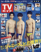 Weekly TV Guide (Kansai Edition) 29452-05/14 2021