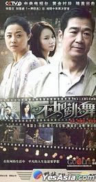 Bu Ru Tiao Wu (DVD) (End) (China Version)
