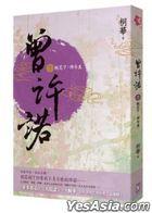 Ceng Xu Nuo  Juan Yi  Tao Hua Xia , Xu Jin Sheng