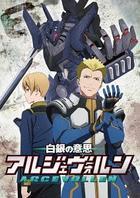 Argevollen Vol.6 (DVD) (Japan Version)