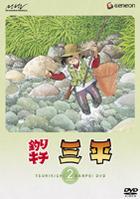 TSURIKICHI SANPEI DISC 2 (Japan Version)