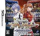 Hisshou Pachinko Pachi-Slot Kouryoku Series DS Vol.1 Neon Genesis Evangelion Magokoro wo Kimi ni (Bargain Edition) (Japan V...