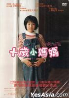 十歲小媽媽 (DVD) (台灣版)