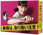 Caution, Hazardous Wife (DVD Box) (Japan Version)