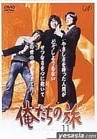 Oretachi no Tabi Vol.11 (日本版)