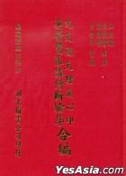 Xian Tian Hou Tian Li Qi Xin Yin , Wu Jing Luan Mu Jiang Seng Duan Yan Ji He Bian