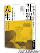 Ji Cheng Ren Sheng :23 Duan Yong Ai Tiao Biao De Lu Cheng