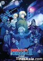 Mobile Suit Gundam: The Origin II - Artesia's Sorrow (DVD) (Hong Kong Version)