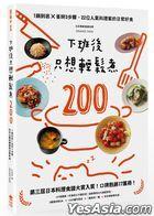Xia Ban Hou Zhi Xiang Qing Song Zhu200 : Yi Guo Dao Di x Sheng Shi3 Bu Zou ,22 Wei Ren Qi Liao Li Jia De Ri Chang Hao Shi